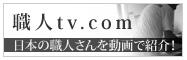 職人TV.com