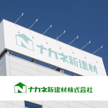 ナカネ新建材株式会社