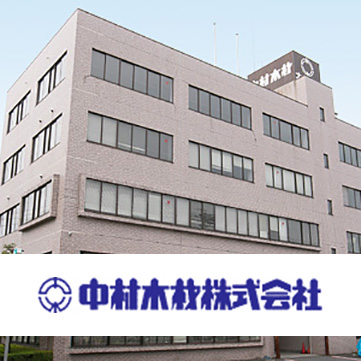 中村木材株式会社